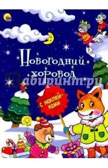 Новогодний хороводДругое<br>Сколько новогодних украшений! Теперь малыш сможет участвовать в подготовке к празднику, расклеивая эти красочные картинки. Ёлочки, леденцы, подарки, бусы, пряничные домики - целый новогодний мир под одной обложкой!<br>