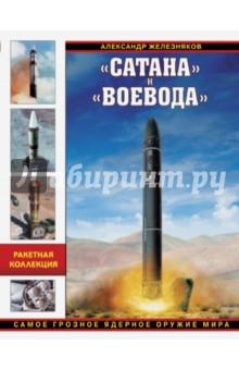 Сатана и Воевода. Самое грозное ядерное оружиеВоенная техника<br>Satan (Сатана) - так американцы прозвали советский боевой ракетный комплекс Р-36М, самую мощную и совершенную МБР, реализовавшую стратегию гарантированного ответного удара. 8 разделяющихся боеголовок, дальность до 16000 км, минометный старт из пусковой шахты повышенной защищенности - Сатана не знал себе равных. Однако следующие модификации этого ракетного комплекса - Р-36М УТТХ и Р-36М2 Воевода - гораздо страшнее Сатаны. 10 боеголовок и 1000 ложных целей, сверхвысокая защита от поражающих факторов ядерного взрыва не только пусковых установок, но и самой ракеты в полете - ни одна система ПРО не спасет противника от гарантированного возмездия. По расчетам военспецов, десяти Воевод в полной комплектации достаточно для уничтожения 80% промышленного потенциала США и двух третей населения - а у России на боевом дежурстве 46 таких ракет. В этой книге вы найдете подробную информацию о самом грозном ядерном оружии РВСН. Коллекционное цветное издание иллюстрировано сотнями эксклюзивных чертежей и фотографий.<br>