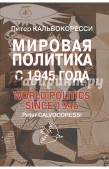 Мировая политика с 1945 годаВсемирная история<br>Представленный масштабный научный труд известного британского историка и политолога, специалиста в области мировой политики и международных отношений Питера Кальвокоресси (1912-2010) охватывает период с 1945 года и практически до наших дней.<br>Переустройство мира после 1945 года (в частности, создание ООН), холодная война и вызовы XXI столетия (такие как международный терроризм), представляющие серьезную угрозу сложившейся мировой политической системе, нашли свое отражение в настоящей работе.<br>Книга предназначена для широкого круга читателей. Она может представлять особый интерес для дипломатов, политологов, историков, социологов, юристов и философов; а также всех тех, кто уделяет внимание проблемам мировой политики, международных отношений и дипломатии.<br>9-е издание, дополненное.<br>