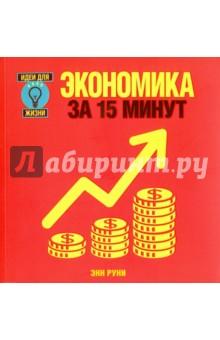 Экономика за 15 минутЭкономика<br>Зачем мы платим налоги? Инфляция: хорошо это или плохо? Наличные деньги скоро исчезнут? Как стать богаче? Как долго будут жить магазины? Почему мы не можем напечатать больше денег? Как нам справиться с неравенством достатка? Ответы на эти и другие вопросы - в книге Экономика за 15 минут, которая является увлекательным введением в мир движения денег. Каждая глава издания отвечает на один важный вопрос и разъясняет, как экономика в практическом смысле влияет на нашу повседневную жизнь и образ мышления. Экономика за 15 минут упоминает многих величайших экономистов и рассказывает историю экономики от древнейшей системы бартера через промышленную революцию к росту глобализации.<br>Энн Руни получила степень доктора философии в колледже Тринити Оксфордского университета. Преподавала в университетах Кембриджа и Йорка. Автор множества книг для взрослых и детей по самым разным темам, в том числе о науках и технологиях.<br>