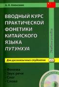 Алексей Алексахин: Вводный курс практической фонетики китайского языка путунхуа для русскоязычных студентов (+CD)