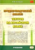 Арсений Скворцов: Предпереводческий анализ текстов на китайском языке. Учебник