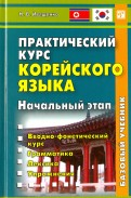 Наталья Иващенко: Практический курс корейского языка. Начальный этап. Учебник (+CD)