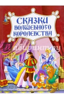 Сказки волшебного королевстваСказки и истории для малышей<br>Прекрасные красавицы-принцессы, добрые феи, благородные и бесстрашные принцы - они с нетерпением ждут юных читателей в своем волшебном королевстве! Поскорее открывайте сборник: Золушке не терпится покружиться на балу в великолепном платье, Белоснежка уже приготовила замечательный ужин, Рапунцель еще томится в крепости, а Дюймовочка и принц-эльф уже празднуют свою свадьбу. Только бедная Русалочка... нет, лучше сами прочитайте сказку и узнайте, что же ее печалит. Сборник Сказки волшебного королевства - это настоящее царство волшебства!<br>Для младшего школьного возраста.<br>