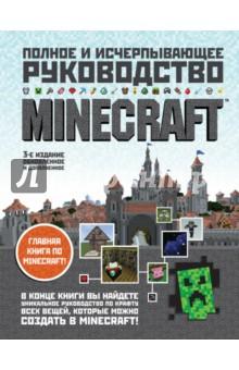 Minecraft. Полное и исчерпывающее руководствоАртбуки. Игровые миры<br>Minecraft - это одна из самых популярных компьютерных игр последних лет. В ней можно добывать ресурсы и сражаться с противниками, придумывать заклинания и создавать собственные миры. Это не просто игра, это жизнь. Наше руководство станет отличным помощником в процессе постижения тайн игры. С его помощью вы достигнете небывалых успехов!<br>3-е издание, обновленное и дополненное.<br>