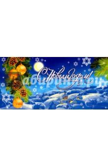 """Конверт для денег """"С Новым годом!"""" (КД-9892) Сфера"""