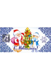"""Конверт для денег """"С Новым годом!"""" (КД-9895) Сфера"""