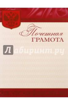 """Почетная грамота """"Российская символика"""" (Г4_05410) Хатбер"""