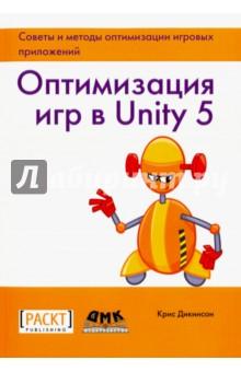Оптимизация игр в Unity 5. Советы и методы оптимизации приложенийПрограммы и утилиты для цифровых устройств<br>Широкое распространение фреймворков для разработки игр, таких как Unity3D, породило острую конкуренцию в игровой индустрии.<br>Ничто так не отпугивает игроков, как сбои при выполнении игры. Задержки при вводе, медленное отображения, физические нестыковки, подергивание, замирание и неожиданное аварийное завершение превращают игру в кошмар, и разработчики игр должны сделать все, чтобы этого никогда не происходило. В этой книге автор рассматривает основные характеристики движка Unity3D и знакомит читателя со способами улучшения производительности игровых приложений.<br>Из этой книги вы узнаете, как выявлять и исследовать узкие места во всех основных компонентах движка Unity3D. В каждом конкретном случае описываются способы идентификации проблем, порядок выявления их причин и ряд возможных решений.<br>Какие темы охватывает эта книга:<br>- использование профилировщика Unity и другие методы поиска узких мест во всем приложении;<br>- распространенные ошибки в сценариях на C# и рекомендации, помогающие их избежать;<br>- особенности работы конвейера отображения и увеличение его производительность путем уменьшения количества обращений к системе визуализации и увеличения скорости заполнения;<br>- оптимизация шейдеров доступными для большинства разработчиков способами, увеличение их производительности с помощью тонкой настройки;<br>- улучшение динамики сцен за счет ускорения физического движка;<br>- организация, фильтрация и сжатие ресурсов для достижения максимальной производительности при сохранении высокого качества;<br>- рассеивание дымовой завесы вокруг фреймворка Mono и языка C# и низкоуровневая оптимизация для уменьшения использования памяти и накладных расходов на сборку мусора;<br>- совершенствование процесса разработки с применением методик организации и управления сценой.<br><br>Книга адресована разработчикам игр среднего и продвинутого уровня, имеющим опыт 