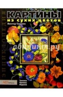Картины из сухих цветов: Техника. Приемы. Изделия