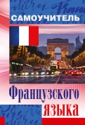 Сергей Матвеев: Самоучитель французского языка