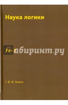 Книга Наука логики. Том 2. Репринт 1970 г