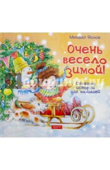 Очень весело зимой. Снежные истории для малышейОтечественная поэзия для детей<br>Откуда берутся ёлки? Как слепить снеговика? Какие волшебники делают ёлочные игрушки? Для чего нужны сосульки? И ещё целый сугроб весёлых и забавных стихов о зиме. Интересно читать - просто запоминать. И дома, и на прогулке с тобой будут снежные песенки, которые сочиняет детский поэт.<br>