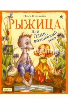 Рыжица, или один волшебный день, Колпакова Ольга Валериевна