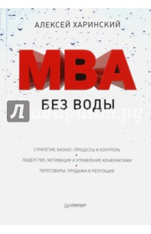 MBA без водыМенеджмент. Управление предприятием<br>Эта книга - квинтэссенция знаний и навыков, которые люди приобретают, обучаясь и получая степень MBA. Ничего лишнего - минимум теории и только те практические инструменты, которые гарантированно помогут стать востребованным и высокооплачиваемым специалистом, если вы работаете в найме, и ощутимо увеличить прибыль, если вы предприниматель.<br>Вы научитесь эффективно применять классические западные техники менеджмента, маркетинга и финансового анализа в условиях современного кризиса и жесточайшей конкуренции. Все практические инструменты, приведенные в этом издании, адаптированы к российской специфике, многократно проверены на практике и применимы в различных отраслях бизнеса.<br>