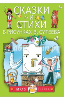Сказки и стихи в рисунках В. СутееваОтечественная поэзия для детей<br>С. Маршак, С. Михалков. Г. Остер, А. Барто, К. Чуковский и В. Сутеев, который и нарисовал картинки к этой книжке, приглашают ребят в волшебную страну сказок и стихов! В этой стране живут самый главный великан дядя Стёпа, добрый Айболит, усатый-полосатый котёнок и много-много говорящих зверят и весёлых ребят. Дети прочитают эти произведения, а потом ответят на вопросы, которые даны в конце книги.<br>Маленьким читателям очень пригодиться навык отвечать на вопросы по тексту, ведь такие задания часто встречаются и в детском саду, и в начальной школе.<br>Для дошкольного возраста.<br>