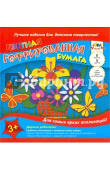 """Бумага цветная гофрированная """"Цветы"""" (8 листов, 8 цветов) (С1792-02) АппликА"""