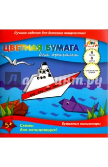 """Бумага цветная для оригами """"Большое плавание"""" (8 листов, 8 цветов, 200х200) (С0263-04) АппликА"""