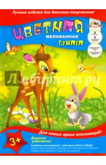 """Бумага цветная мелованная """"Бемби и заяц"""" (8 листов, 8 цветов) (С0163-05) АппликА"""