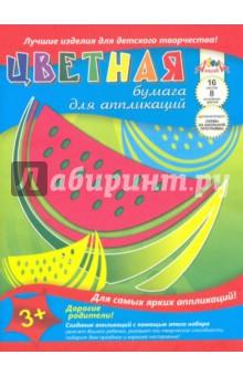 """Бумага цветная для аппликаций """"Арбуз"""" (16 листов, 8 цветов) (С0023-16)"""