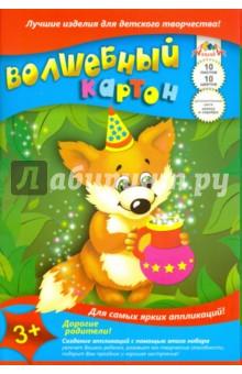 """Цветной волшебный картон """"Лиса"""" (10 листов,10 цветов) (С0010-01) АппликА"""