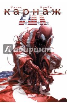 Карнаж СШАКомиксы<br>Хорошего симбиота не просто уложить! Вместе со своим носителем, серийным убийцей Клетусом Кэссиди, Карнаж собирается устроить старый добрый хаос в небольшом городке Довертон, штат Колорадо. И теперь Капитан Америка, Хоукай, Существо, Росомаха и Человек-Паук - не без помощи команды Меркурий и их симбиотического арсенала доктора Танис Нивс (она же Презрение) и единственного и неповторимого Венома, который теперь является тайным правительственным агентом, - должны остановить Карнажа, прежде чем население целого американского города подчинится прихотям безумца!<br>Включает мини-серию Карнаж С.Ш.А. # 1-5 от автора Зеба Уэллса и художника Клейтона Крейна.<br>