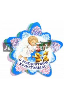 Комплект рождественских звездочек-ангелочков (10 штук) (КМ-6978) Сфера