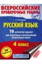 Русский язык. 4 класс. 10  ...