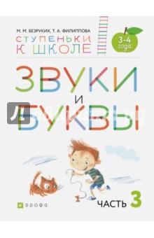 Звуки и буквы. Пособие для детей 3-4 лет. В 3-х частях. Часть 3. ФГОС ДО