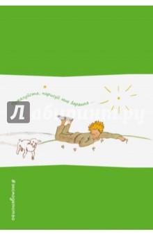 Блокнот Пожалуйста, нарисуй мне барашка... (А6+)Блокноты средние Линейка<br>Впервые для поклонников творчества Антуана де Сент-Экзюпери бренд Маленький принц в новом формате! Записная книжка на резинке Пожалуйста, нарисуй мне барашка состоит из разлинованных листов для записей и замечательных разворотных страниц с рисунками автора. Книжка непременно станет для всех источником вдохновения!<br>
