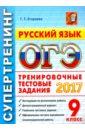 ОГЭ 2017. Русский язык. 9 класс. Типовые тестовые задания