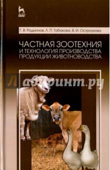 Частная зоотехния и технология производства продукции животноводства. Учебник