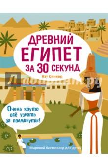 Древний Египет за 30 секундИстория<br>Эта книга с яркими и красочными иллюстрациями - самый лучший путеводитель по Древнему Египту!<br>В ней ты прочитаешь 30 увлекательных статей, которые раскроют тайны древней цивилизации, существовавшей целых 5000 лет назад! Любопытные сведения подаются небольшими порциями, а увлекательные задания дают возможность почувствовать себя настоящим древним египтянином.<br>Соверши путешествие в прошлое и узнай интересные факты о загадочной цивилизации.<br>