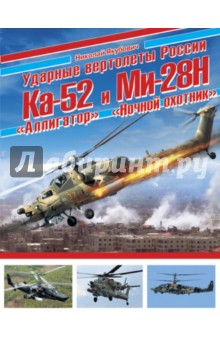 Ударные вертолеты России Ка-52 Аллигатор и Ми-28Н Ночной охотникВоенная техника<br>Havoc (Опустошитель) - так спецы НАТО окрестили российский ударный вертолет нового поколения Ми-28Н Ночной охотник. Принятый на вооружение в жесточайшей конкуренции с камовскими машинами Ка-50 Черная акула и Ка-52 Аллигатор, этот вертолет должен был заменить легендарный Ми-24 Крокодил и стать нашим ответом американскому Апачу. Почему после Афганской войны пришлось отказаться от концепции универсальной летающей БМП и вернуться к идее специализированного ударного вертолета? По чьей вине Ка-50 попал в опалу и благодаря кому было принято решении об ускорении работ над Ка-52? Как показала себя Черная акула на Чеченской войне, а Ночной охотник - в Сирии? Чей вертолет лучше - Камова или Миля? И выдерживают ли Аллигатор и Ночной охотник сравнение с вероятным противником - американским AH-64D Апач Лонгбоу и южноафриканским CSH-2 Руивалк?<br>