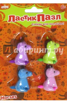 "Набор ластики-пазлы ""Лошадки"" (4 штуки) (ERS2008) Bumbaram"