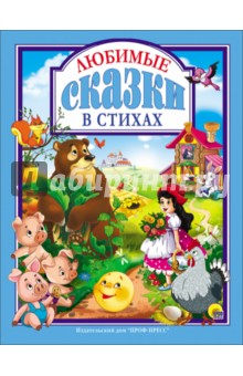 Любимые сказки в стихахСтихи и загадки для малышей<br>Любимые детские сказки в стихах<br>Для чтения взрослыми детям.<br>