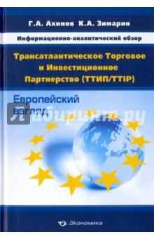 Информационно-аналитический обзор Трансатлантическое Торговое и Инвестиционное ПартнерствоЭкономика<br>Информационно-аналитический обзор подготовлен по размещенным на европейских сайтах материалам о ходе и предмете переговоров о Соглашении между Европейским союзом и США о Трансатлантическом торгово-инвестиционном партнерстве (ТТИП). Обзор состоит из 24 глав (вопросов), сгруппированных по трем разделам: 1) доступ на рынки; 2) сотрудничество в области регулирования; 3) правила. Представлен краткий обзор: причины включения (reasons for negotiating); цели ЕС (EU goals); чувствительные и противоположные подходы (sensitive or controversial issues).<br>Цель обзора - обоснование официально декларируемой позиции, что по мере реализации Соглашения между ЕС и США на новой технологической волне будет сформирована крупнейшая в мире региональная новая трансатлантическая цивилизация.<br>Обзор ориентирован на широкий круг читателей (специалистов, научных сотрудников, аспирантов и студентов), которые интересуются экономическими и правовыми аспектами в организации и регламентации торгово-инвестиционной деятельности, и тех, кому интересно в контексте международных отношений понять и оценить геополитическое значение ТТИП.<br>