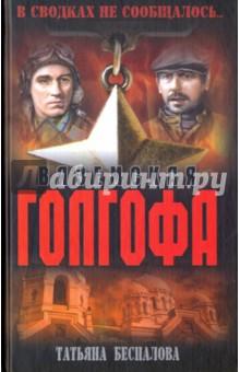 Вяземская голгофаВоенный роман<br>Тимофей Ильин - лётчик, коммунист, орденоносец, герой испанской и Финской кампаний, любимец женщин. Он верит только в собственную отвагу, ничего не боится и не заморачивается воспоминаниями о прошлом. Судьба хранила Ильина до тех пор, пока однажды поздней осенью 1941 года он не сел за штурвал трофейного истребителя со свастикой на крыльях и не совершил вынужденную посадку под Вязьмой на территории, захваченной немцами. Казалось, там в замерзающих лесах ржевско-вяземского выступа капитан Ильин прошёл все круги ада: был заключённым страшного лагеря военнопленных, совершил побег, вмерзал в болотный лед, чудом спасся и оказался в госпитале, где усталый доктор ампутировал ему обе ноги. Тимофея подлечили и, испугавшись его рассказов о пережитом в болотах под Вязьмой, отправили в Горький, подальше от греха и чутких, заинтересованных ушей. Но судьба уготовила для него новые испытания. В 1953 году пропивший боевые ордена летчик Ильин попадает в интернат для ветеранов войны, расположенный на острове Валаам. Только неуёмная сила духа и вновь обретённая вера помогают ему выстоять и найти своё счастье даже среди отверженных изгнанников…<br>