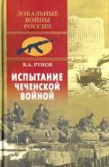 Валентин Рунов: Испытание чеченской войной