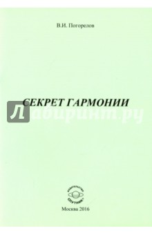 Секрет гармонииМузыка<br>Вашему вниманию предлагается третье издание книги Секрет гармонии В. И. Погорелова.<br>