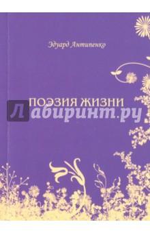 Поэзия жизниСовременная отечественная поэзия<br>Вашему вниманию предлагается сборник стихов Э. Антипенко Поэзия жизни.<br>