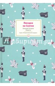 Поездка на CвяткиКлассическая отечественная проза<br>Повесть о том, как гимназист Андрей Воронихин едет на рождественские каникулы к родителям в деревню. Приключения долгой зимней дороги, радость встречи с семьей, первая влюбленность, празднование Рождества, охота на медведя - и это еще не все впечатления от долгожданной поездки на Святки. <br>Но в то же время мальчик видит, как в деревню возвращаются солдаты с фронтов Первой мировой войны, а с ними приходит предчувствие какой-то беды, а может, и гибели. То были уже не грядущие, а пришедшие хамы, разрушавшие святость семьи, мирный, давний быт, народный эпос.<br>Повесть Е.А. Гагарина Поездка на Святки в России печатается впервые.<br>
