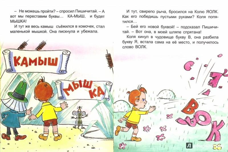 Иллюстрация 1 из 24 для Пишичитай и замок опечатки - Е. Агранович | Лабиринт - книги. Источник: Лабиринт