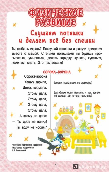 Вес трехмесячного ребенка таблица