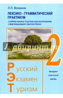 Лексико-грамматический практикум к уч. комплексу по русскому языку как иностранному. РЭТ-2