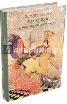 Ала ад-Дин и волшебный светильник фото