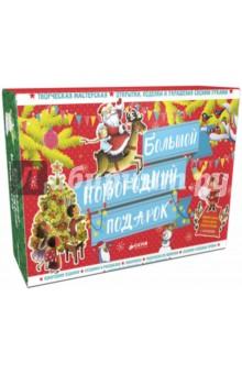 Большой новогодний подарокДругое<br>3 фишки:<br>- возраст 4+<br>- целый чемодан книжек<br>- цветные карандаши и скотч внутри<br><br>Целый чемодан книжек! Все, что нужно ребенку для новогоднего настроения, для того, чтобы сделать подарки родителям, для того, чтобы развиваться и веселиться.<br>Вот какие книги вы найдете в чемодане:<br><br>- Удивительное путешествие на Северный полюс<br>Ваш ребенок станет отважным покорителем Северного полюса, исследователем, экспериментатором. Вы сможете мастерить поделки и читать интересные истории под руководством специалистов по творческому развитию - Лизы Арье и Юлии Луговской.<br><br>- Зимние приключения Клёвика<br>Отважный птах не боится холода и снега. Вместе с ним вы пройдете через ходилки, бродилки, лабиринты, раскрасите рисовалки, покалякаете калякалки-малякалки. А еще здесь есть наклейки, с помощью которых нужно выполнять творческие задания.<br><br>- 50 творческих заданий под Новый год<br>Лабиринты, раскраски по номерам, соедини точки, раскрась по образцу, найди отличия - все эти задания в новогодней тематике и с новогодним настроением!<br><br>- Новогодние украшения из бумаги. 100 простых заготовок<br>К Новому году мы украшаем дом, наряжаем елку, готовим подарки. В этой книге 100 заготовок для новогодних украшений и четкие пошаговые инструкции. Вам понадобятся только ножницы и скотч.<br><br>- День рождения Деда Мороза<br>Хотите побывать в гостях у Деда Мороза? Прогуляться по его сказочному терему, познакомиться с его помощниками и друзьями… А еще с этой книжкой вы сможете смастерить свой собственный новогодний календарь с заданиями на каждый день.<br><br>- Новый год шагает по планете<br>Настоящая новогодняя энциклопедия, в которой есть ответы на все вопросы о Новом годе - история праздника, Деды Морозы разных стран, игры, поделки и веселые задания. Благодаря составителям - опытным методистам и педагогам - Ольге Узоровой и Елене Нефедовой книга еще и развивающая!<br><br>- 25 новогодних открыток-раскрасок<br><br>В блокнотике 