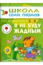 Бурмистрова Лариса Леонидовна Я не буду жадным. Для занятий с детьми от 3 до 4 лет.