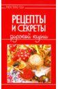 Рецепты и секреты русской кухни