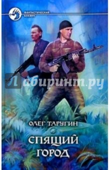 Таругин Олег Витальевич Спящий город: Фантастический роман